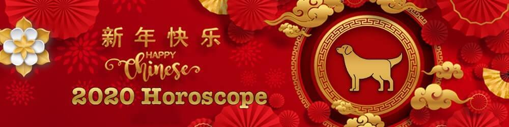 Dog Chinese Horoscope 2020 - 狗中国星座2020