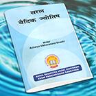 Saral Vedic Jyotish