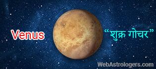 Venus Transit 2020