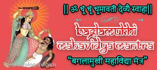 Baglamukhi Mahavidya Mantra