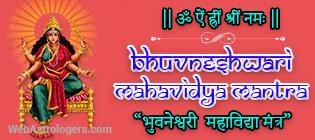 Bhuvneshwari Mahavidya Mantra