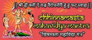 Chhinnamasta Mahavidya Mantra