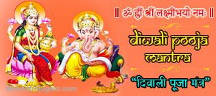 Diwali Pooja Mantra
