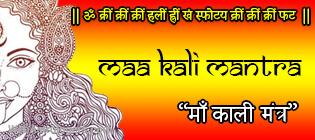 Kaali Mata Mantra