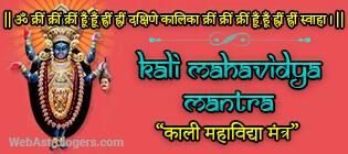Kali Mahavidya Mantra