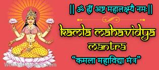Kamla Mahavidya Mantra