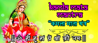 Kamla Mata Mantra