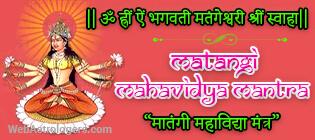 Matangi Mahavidya Mantra