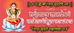 Tripura Sundari Mantra