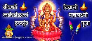 Diwali Mahalakshmi Pooja