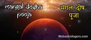 Mangal Shanti Pooja