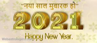 New Year Pooja