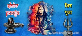 Shiv Pooja