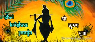 Sri Krishna Pooja
